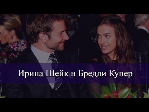 Видео, Ирина Шейк и Бредли Купер