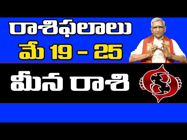 Meena Raasi Phalithalu | 19-05-2019 to 25-05-2019 | మీన రాశి వారఫలం