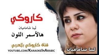 كاروكي أغنية هالأسمر اللون - لينا شاماميان- كلمات -كاروكي بالعربي