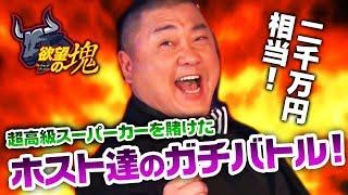 東京MXテレビで2019年1月8日27:10より放送の新番組「欲望の塊」 極楽と...
