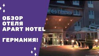 Отель Apart Hotel Германия . Завтрак . Вот так кухня в номере !