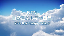 NTN's Green Energy Products