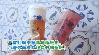 青釉茶事特色介紹影片