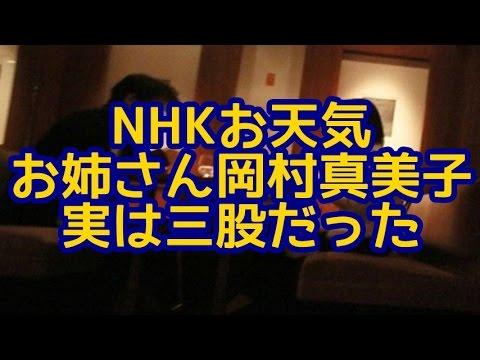 ダブル不倫のNHKお天気お姉さん岡村真美子、実は三股だった!!