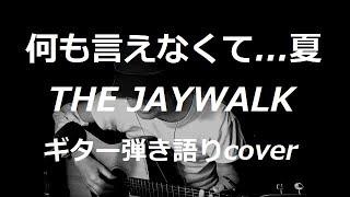 THE JAYWALKの「何も言えなくて…夏」を歌ってみました・・♪ 作詞:知久...