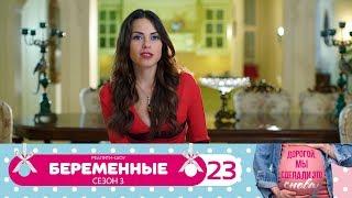 Беременные | Сезон 3 | Серия 23