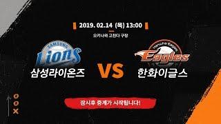 삼성라이온즈 vs 한화이글스 (02.14)