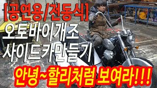 중고오토바이개조 /밧데리전동식 사이드카만들기 /공연용 …