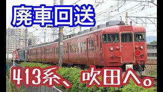 【廃車回送】413系B08編成が吹田へ回送される!+α