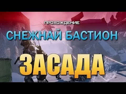 "Warface - Снежный бастион ""Засада"" за снайпера с H&K G28"