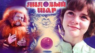 Лиловый шар 1987 Фантастический фильм для детей