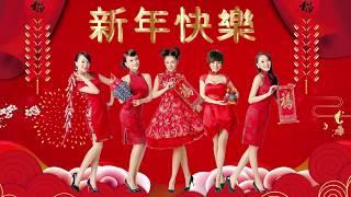 Download Lagu Chinese New Year Songs 2020 - 歡樂新春 2020『新年快乐2020』 新年歌曲大合集 - 大团圆 - 庆祝 - 福气 - 2020 传统新年歌曲】 新年國語歌曲 mp3