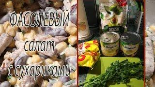 Фасолевый салат c сухариками.