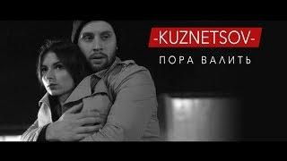 KUZNETSOV - Пора Валить RUN