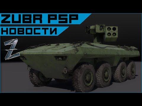 Armored Warfare. Zubr