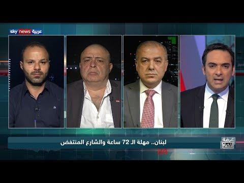 لبنان.. مهلة الـ 72 ساعة والشارع المنتفض