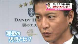 木村拓哉 理想の男性像とは、(記者会見)ダンディハウス