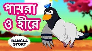 পায়রা ও হীরে - Pigeon and Diamond | Rupkothar Golpo | Bangla Cartoon | Fairy Tales | Koo Koo TV