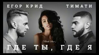 Тимати Feat. Егор Крид - Где Ты, Где Я (Bandy Radio Edit)