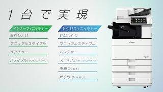 フィニッシング編 imageRUNNER ADVANCE Gen3【キヤノン公式】