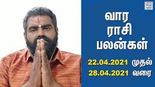 Weekly Horoscope 22/04/2021 to 28/04/2021 | வார ராசி பலன்கள் | Vara Rasi Palan | Hindu Tamil Thisai