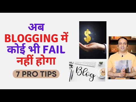 7 Reasons Why Our First Blog Failed - Blogging Failure Reasons (2021)