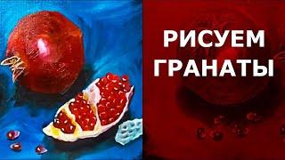 ❤️  Как нарисовать натюрморт с гранатами. гранаты масляными красками. How to painting pomegranates