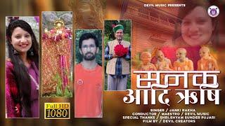 SANAK AADI RISHI || LETEST VIDEO HIMACHALI DEVOTIONAL SONG || JANKI RAKHA || DEVIL MUSIC RECORDS