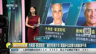 [国际财经报道]一周人物 杰弗里·爱泼斯坦:被控性侵少女 美国多位政要与其撇清干系  CCTV财经