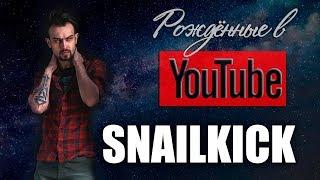 Максим Snailkick Киселёв. О Фейсе, фриках и будущем. Рождённые в Youtube, #15