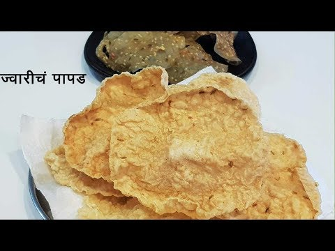 १ कप ज्वारीच्या पिठात बनवा ७० पापड  | Instant Jawar Papad | Jwariche Papad | MadhurasRecipe 525