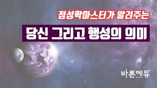 [바른에듀/점성학별자리…