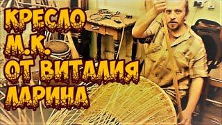 Плетение из лозы-Кресло-Мастер-класс от Виталия Ларина ч.2 - Wickerwork