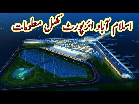 Islamabad International Airport, Full Information | Urdu Documentary | Factical