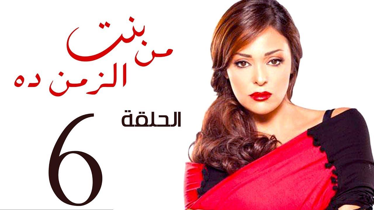 Download مسلسل بنت من الزمن ده الحلقة   6   bent mn elzmn da Series Eps