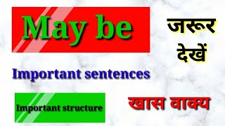 MAY BE- very important structure/must watch/YUVI ENGLISH