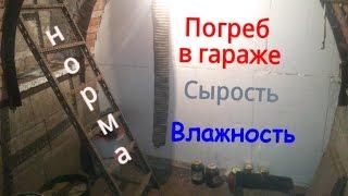 видео подвал под гаражом