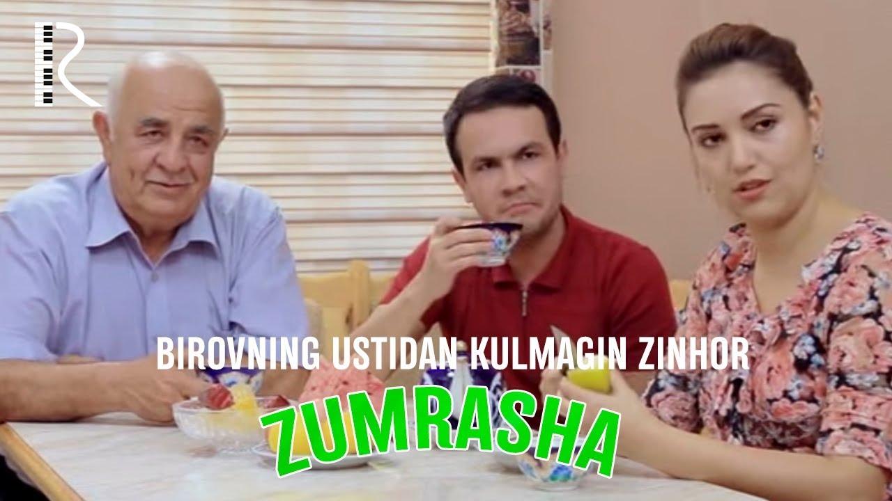 Zumrasha - Birovning ustidan kulmagin zinhor | Зумраша - Бировнинг устидан кулмагин зинхор