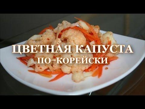 Маринованная цветная капуста по корейски Люблю готовить