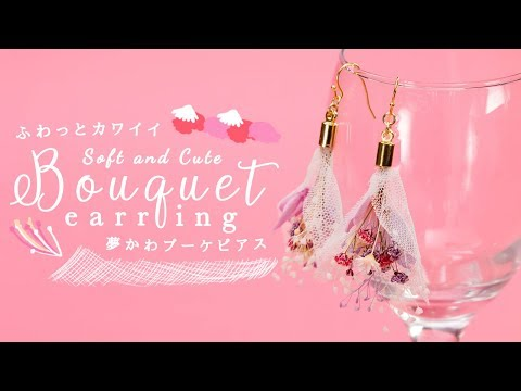 DIY Soft and Cute Bouquet Earring ドライフラワー&レジン♡夢かわブーケピアス