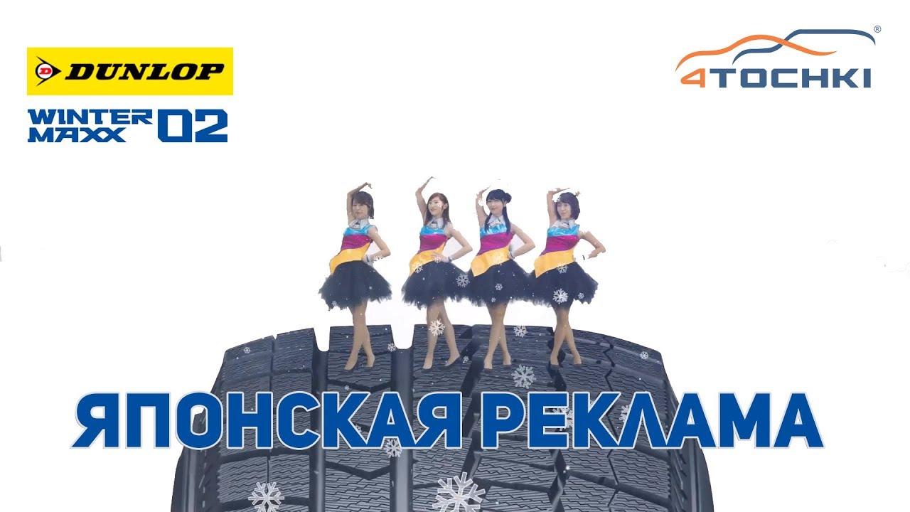 Японская реклама шин Dunlop Winter Maxx 02. Шины и диски 4точки - Wheels & Tyres.