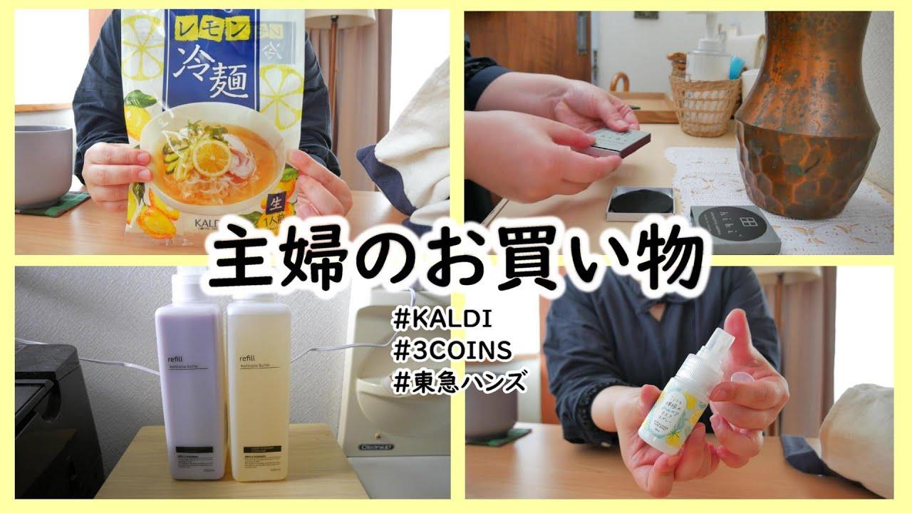暮らし 開封動画 3coins 東急ハンズ KALDI