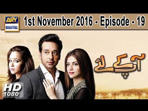 Aap Kay Liye Ep 19 - 1st November 2016 - ARY Digital Drama