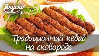 Вкусный кебаб без мангала на сковороде - Готовим Вкусно 360!