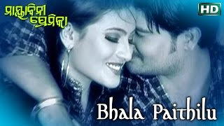BHALA PAITHILU | Sad Song | Kumar Bapi, Sailabhama | SARTHAK MUSIC | Sidharth TV