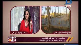 صباح دريم   رئيس مجلس أمناء قرية الأمل ينفي اهدار المال بالمشروع.. مؤكدا: أكثر من 100 أسرة مقيمة
