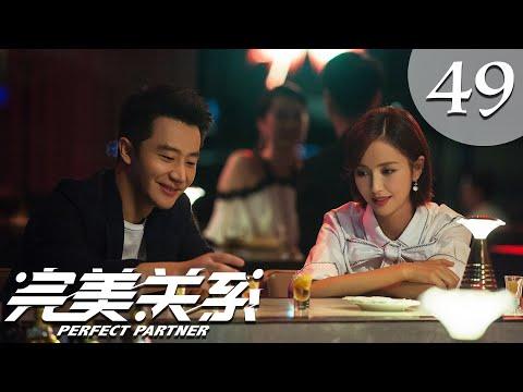 【ENG SUB】完美关系 49   Perfect Partner EP49(黄轩、佟丽娅主演)