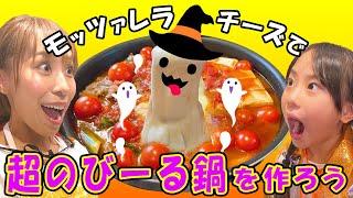モッツァレラチーズ鍋|みきママChannelさんのレシピ書き起こし