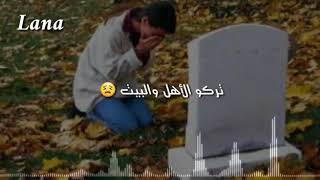 مشيو ع السكيت حزين