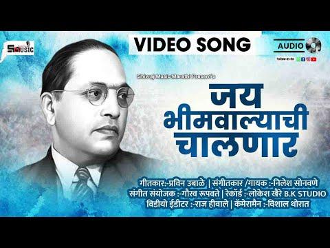 जय भीमवाल्याची चालणार । Jay Bhimvalychi Chalnar | Shivraj Music Marathi |